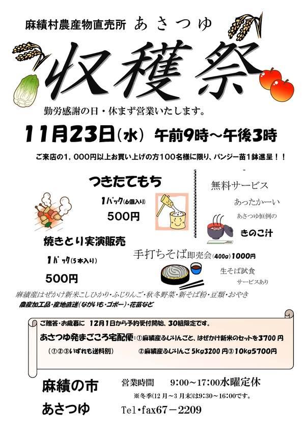 8.11.23開催収穫祭チラシH211.jpg