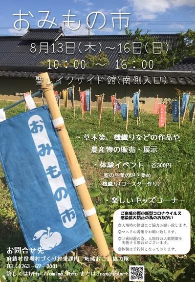 おみもの市ポスター.jpg