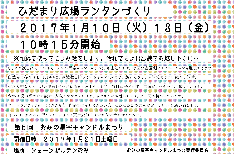 http://www.omimo.info/chiikiokoshi/images/%E3%81%B2%E3%81%A0%E3%81%BE%E3%82%8A%E3%83%AF%E3%83%BC%E3%82%AF%E3%82%B7%E3%83%A7%E3%83%83%E3%83%97-1.jpg