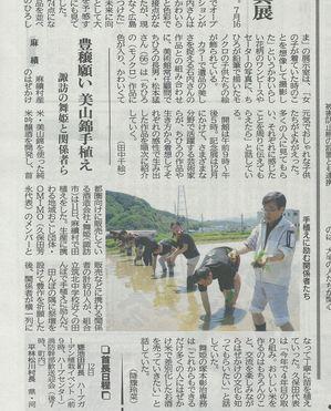 市民タイムス田植え記事_R.jpg