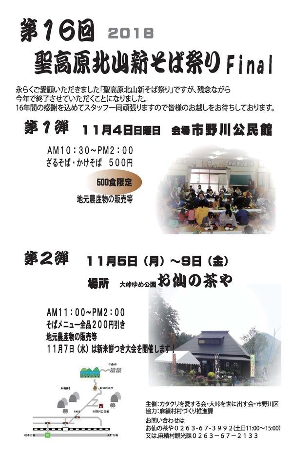 2018新そば祭り.jpg